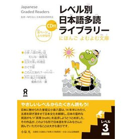 ASK LEVEL BETSU NIHONGO TADOKU LIBRARY (1) LEVEL 3 - JAPANESE GRADED READERS WCD VOL. 1 LEVEL 3