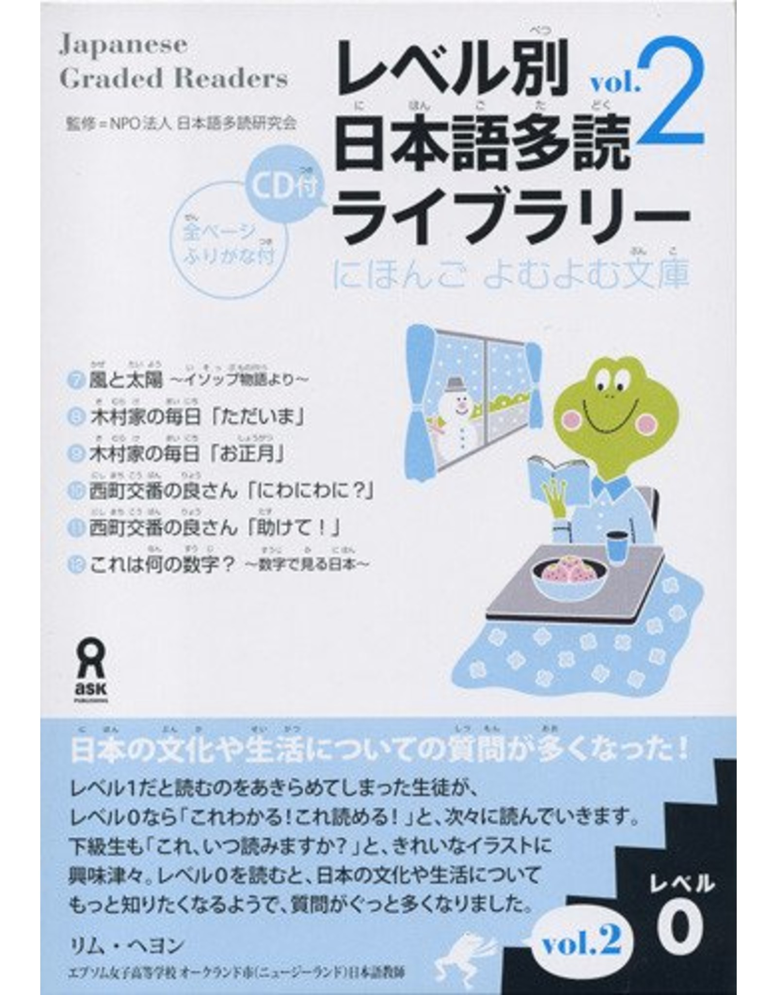 ASK LEVEL BETSU NIHONGO TADOKU LIBRARY (2) LEVEL 0 - JAPANESE GRADED READERS WCD VOL. 2 LEVEL 0