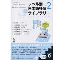 ASK  LEVEL BETSU NIHONGO TADOKU LIBRARY (2) LEVEL 0 - JAPANESE GRADED READERS WCD VOL. 2 LEVEL 0