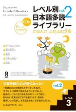 ASK LEVEL BETSU NIHONGO TADOKU LIBRARY (2) LEVEL 3 - JAPANESE GRADED READERS WCD VOL. 2 LEVEL 3