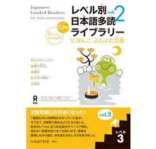 ASK - LEVEL BETSU NIHONGO TADOKU LIBRARY (2) LEVEL 3 - JAPANESE GRADED READERS WCD VOL. 2 LEVEL 3