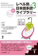 ASK LEVEL BETSU NIHONGO TADOKU LIBRARY (3) LEVEL 1 - JAPANESE GRADED READERS WCD VOL. 3 LEVEL 1