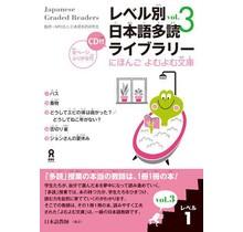 ASK - LEVEL BETSU NIHONGO TADOKU LIBRARY (3) LEVEL 1 - JAPANESE GRADED READERS WCD VOL. 3 LEVEL 1