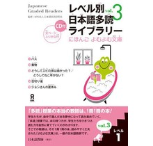 LEVEL BETSU NIHONGO TADOKU LIBRARY (3) LEVEL 1 - JAPANESE GRADED READERS WCD VOL. 3 LEVEL 1