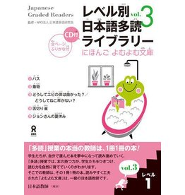 ASK LEVEL BETSU NIHONGO TADOKU LIBRARY (3) LEVEL 1 - JAPANESE GRADED READERS WCD VOL. 3 LEVEL 1