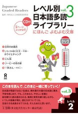 ASK LEVEL BETSU NIHONGO TADOKU LIBRARY (3) LEVEL 2 - JAPANESE GRADED READERS WCD VOL. 3 LEVEL 2
