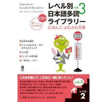 ASK - LEVEL BETSU NIHONGO TADOKU LIBRARY (3) LEVEL 2 - JAPANESE GRADED READERS WCD VOL. 3 LEVEL 2