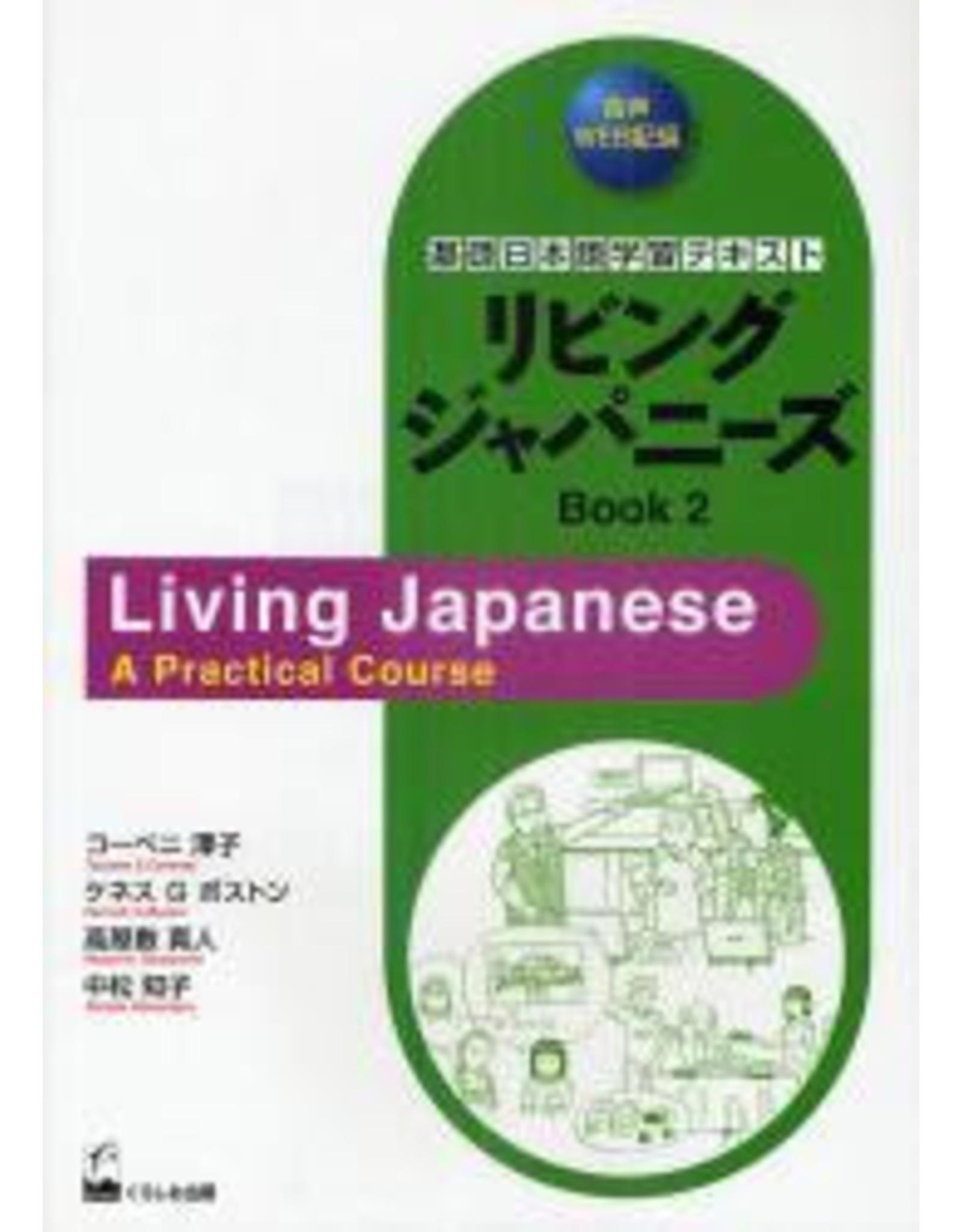 KUROSHIO LIVING JAPANESE : PRACTICAL COURSE BOOK 2