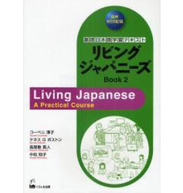 KUROSHIO LIVING JAPANESE : PRACTICAL COURSE BOOK 2