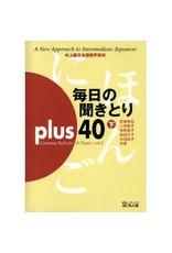 BONJINSHA MAINICHI NO KIKITORI 50-NICHI PLUS 40 (2) - EVERYDAY LISTENING IN 50 DAYS PLUS 40 (2)