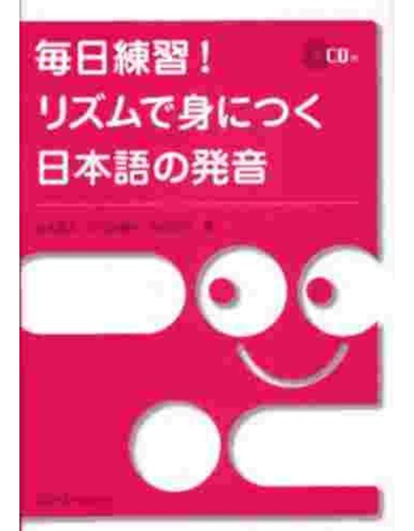 3A Corporation MAINICHI RENSHU! RHYTHM DE MINI TSUKU NIHONGO NO HATSUON W/ CD