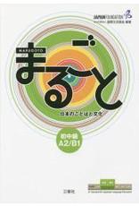 SANSHUSHA MARUGOTO SHOCHUKYU A2/B1