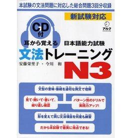 ALC MIMIKARA OBOERU JLPT BUNPO TRAINING N3, W/CD