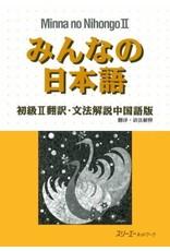 3A Corporation MINNA NO NIHONGO SHOKYU (2) TRANSLATION & GRAMMATICAL NOTES CHINESE VER.