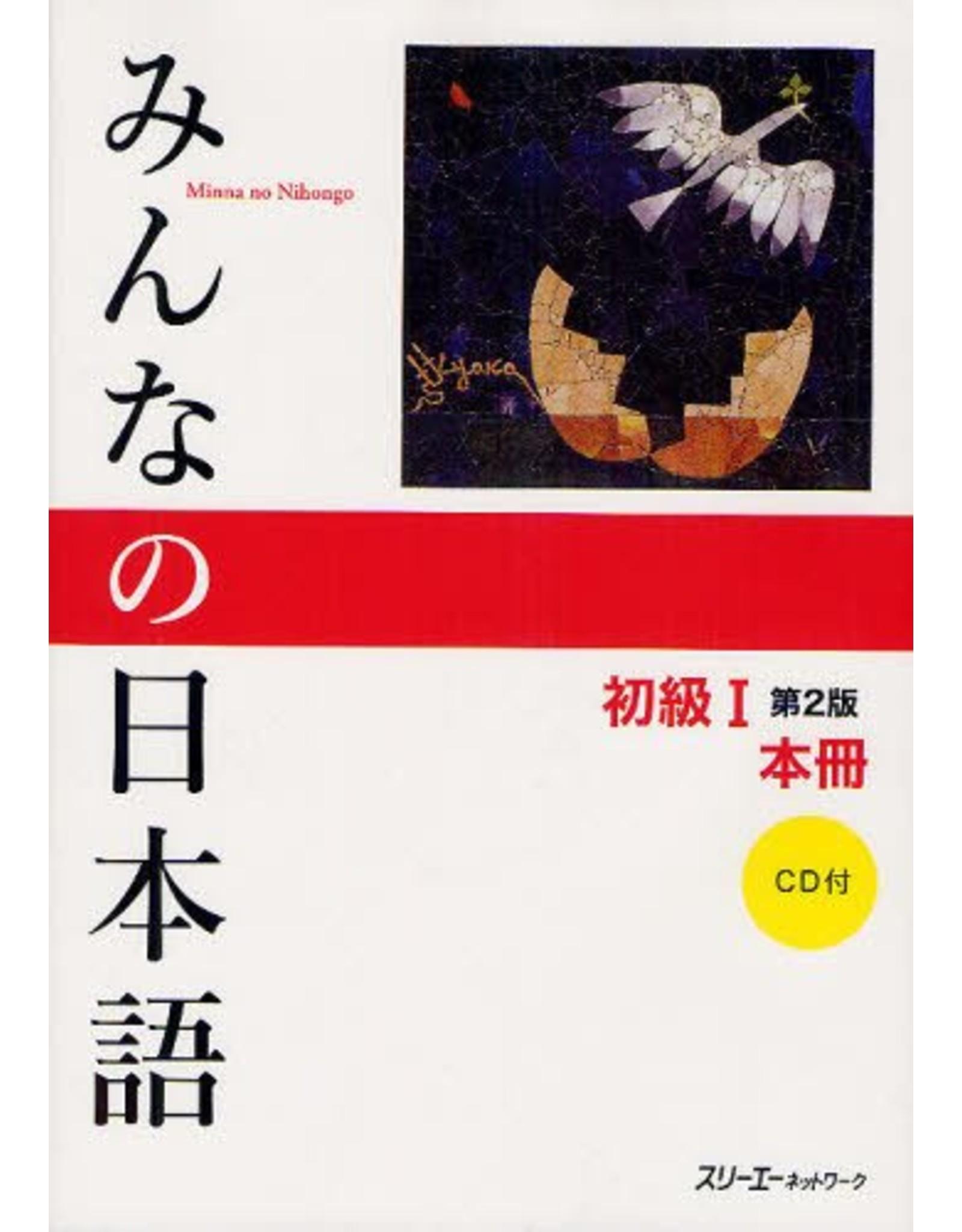 3A Corporation MINNA NO NIHONGO SHOKYU [2ND ED.] VOL. 1 TEXTBOOK W/CD