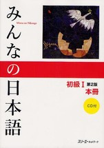 MINNA NO NIHONGO SHOKYU [2ND ED.] VOL. 1 TEXTBOOK W/CD