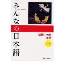 3A Corporation - MINNA NO NIHONGO SHOKYU [2ND ED.] VOL. 1 TEXTBOOK W/CD