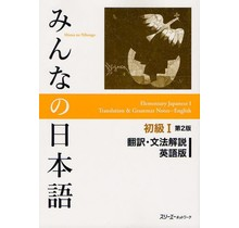 3A Corporation - MINNA NO NIHONGO SHOKYU [2ND ED.] VOL. 1 TRANSLATION & GRAMMATICAL NOTES ENGLISH VER.