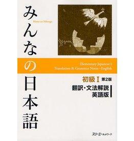 3A Corporation MINNA NO NIHONGO SHOKYU [2ND ED.] VOL. 1 TRANSLATION & GRAMMATICAL NOTES ENGLISH VER.