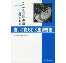 3A Corporation - MINNA NO NIHONGO SHOKYU [2ND ED.] VOL. 2 KAITE OBOERU BUNKEI RENSHUCHO
