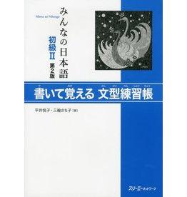 3A Corporation MINNA NO NIHONGO SHOKYU [2ND ED.] VOL. 2 KAITE OBOERU BUNKEI RENSHUCHO