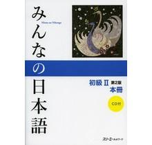 MINNA NO NIHONGO SHOKYU [2ND ED.] VOL. 2 TEXTBOOK W/CD