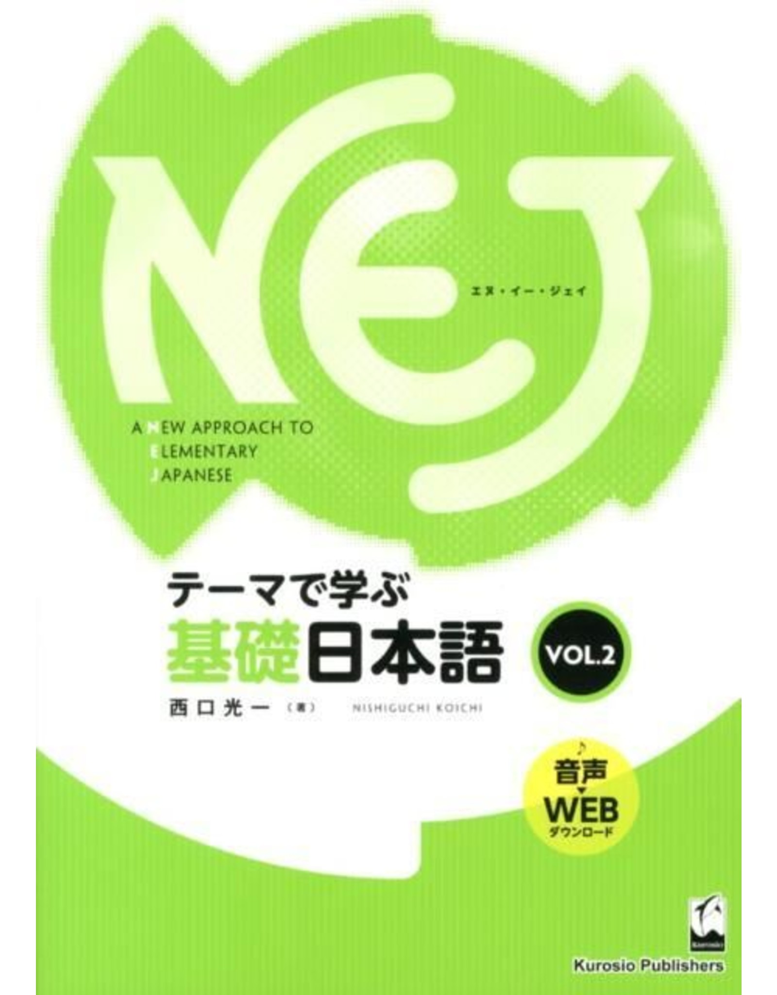 KUROSHIO NEJ: A NEW APPROACH TO ELEMENTARY JAPANESE VOL. 2