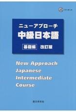NEW APPROACH INTERMEDIATE JAPANESE, BASIC (REV)