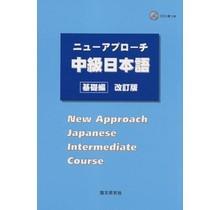 NIHONGO KENKYUSHA - NEW APPROACH INTERMEDIATE JAPANESE, BASIC (REV)