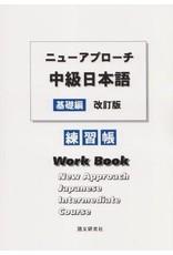 NEW APPROACH INTERMEDIATE JAPANESE, BASIC/ WORKBOOK