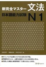 3A Corporation NEW KANZEN MASTER JLPT N1 BUNPO