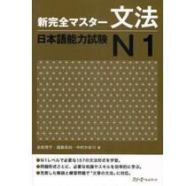 3A Corporation - NEW KANZEN MASTER JLPT N1 BUNPO