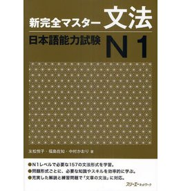3A Corporation NEW KANZEN MASTER JLPT N1 BUNPO