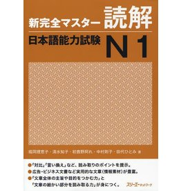 3A Corporation NEW KANZEN MASTER JLPT N1 DOKKAI