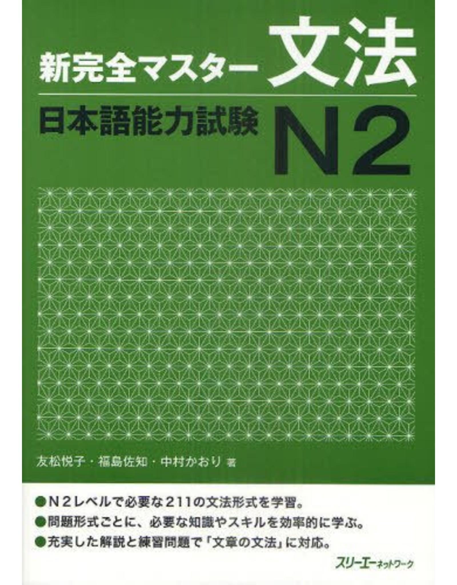 3A Corporation NEW KANZEN MASTER JLPT N2 BUNPO