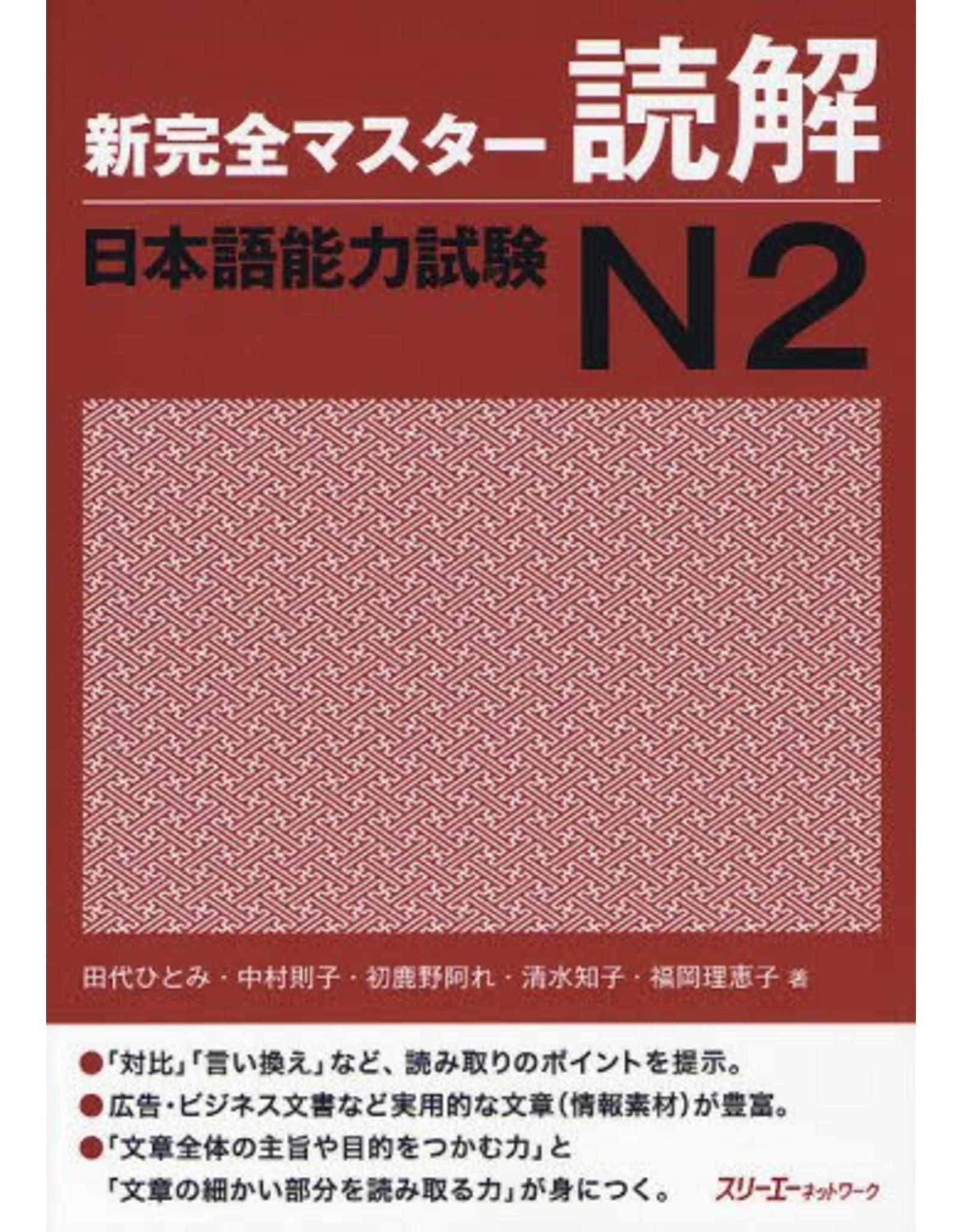 3A Corporation NEW KANZEN MASTER JLPT N2 DOKKAI
