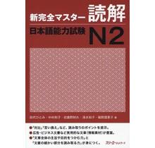 3A Corporation - NEW KANZEN MASTER JLPT N2 DOKKAI