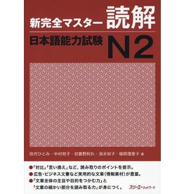 3A Corporation NEW KANZEN MASTER JLPT N2 DOKKAI