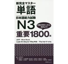 3A Corporation - NEW KANZEN MASTER JLPT N3 TANGO WORD BOOK