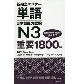 3A Corporation NEW KANZEN MASTER JLPT N3 TANGO WORD BOOK