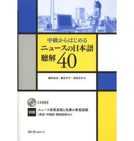 3A Corporation NEWS NO NIHONGO 40 W/ CD - INTERMEDIATE
