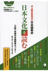 ALC NIHON BUNKA O YOMU (CHUJOKYU) W/ CDS