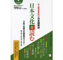 NIHON BUNKA O YOMU (CHUJOKYU) W/ CDS