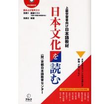ALC - NIHON BUNKA O YOMU (JOUKYU), W/CD