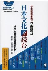ALC NIHON BUNKA O YOMU (SHOCHUKYU), W/CDS