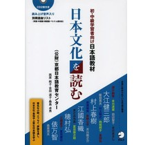 ALC - NIHON BUNKA O YOMU (SHOCHUKYU), W/CDS