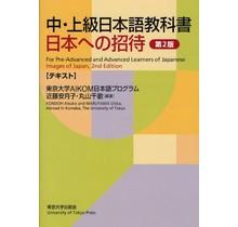TOKYO UNIV. PUBLISHING - NIHON ENO SHOTAI [2ND ED.] TEXTBOOK