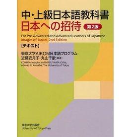 NIHON ENO SHOTAI [2ND ED.] TEXTBOOK