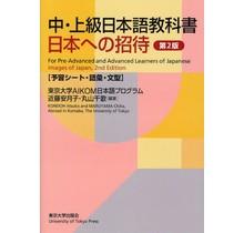 TOKYO UNIV. PUBLISHING  NIHON ENO SHOTAI [2ND ED.] YOSHU SHEET / GOI / BUNKEI