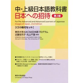 NIHON ENO SHOTAI/ 2ND/ TEXT, YOSHU SHEET/ CD SET - IMAGES OF JAPAN (2ND ED) SET W/CD